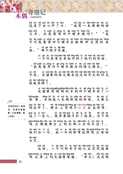 语文新课标分级阅读丛书:木偶奇遇记(拼音美绘本)