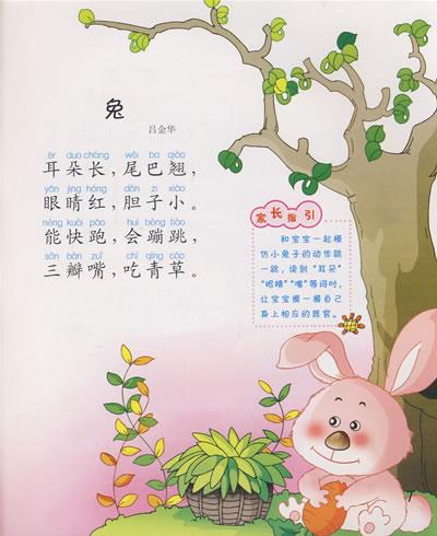 《小学生校园笑话—糗事. 2 汉语成语精华辞典(白皮.图片