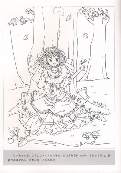世界名著填色超级版白雪公主/20496405