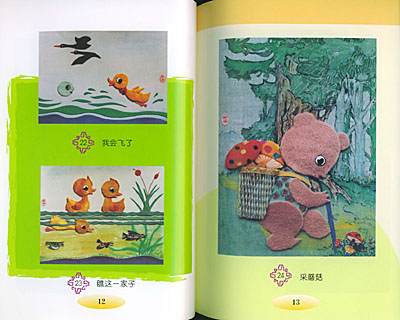 目录  一,布贴画作品  (一)动物画(29幅)  (二)风景画(14幅)  (三)