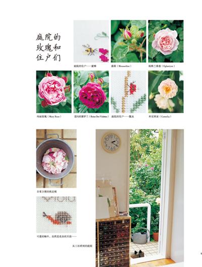 青木和子的十字绣:与玫瑰相伴的日子