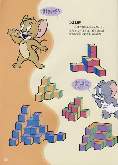 对称剪纸简单图解小老鼠