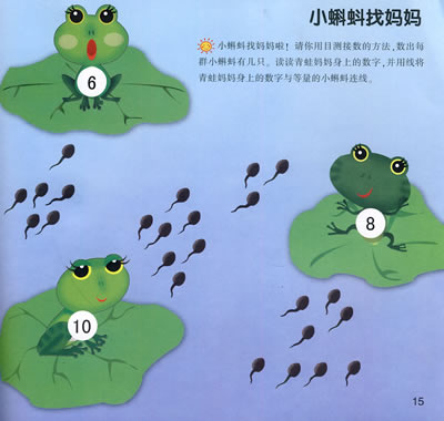 小蝌蚪找妈妈绘图