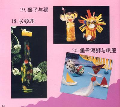 新世纪儿童艺术制作(共2册)图片