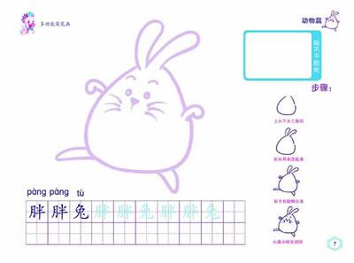 小鸭头饰简笔画_小鸭头饰简笔画高清图片    www.csfish.org.