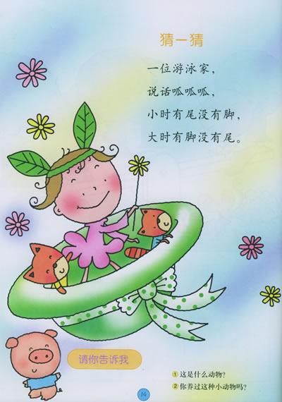 """猜谜语""""河马"""" 猜谜语""""西瓜"""" 猜谜语""""木马"""" 猜谜语""""飞机"""" 猜谜语""""兔子"""""""
