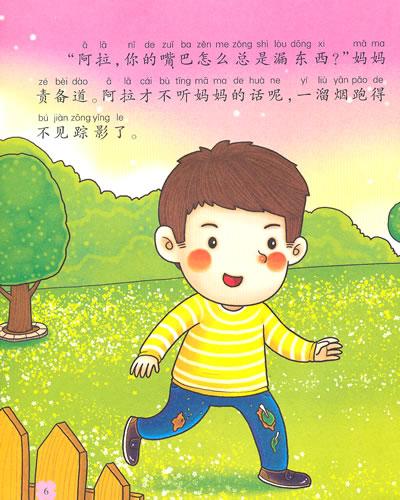 幼儿园绘本手和手指头