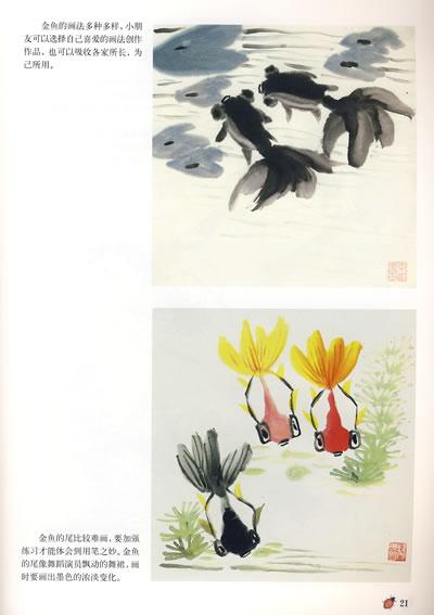 儿童国画教程/¥0