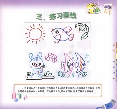 儿童简笔画(动物·人物)(彩色版);