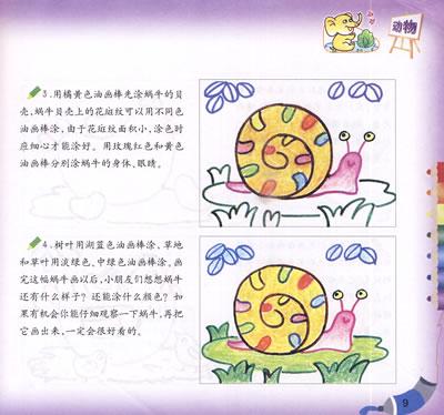 儿童蒙纸学画·动物(第2版)