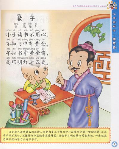 《儿童古诗儿童读*》崔亮海