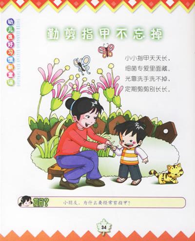 幼儿擦嘴步骤图图片