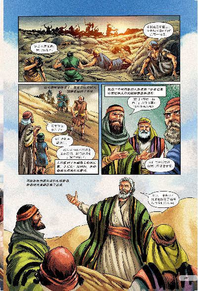 【jpks】漫画圣经故事——旧约上篇 (美)卡列洛,高渝,邹贵虎 世界图书