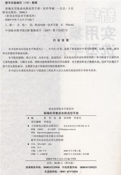 【正版】新编实用集成电路选型手册(1cd)