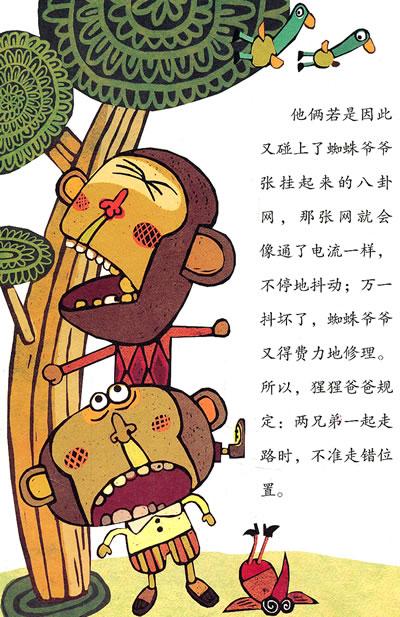 故事奇想树·八卦森林/21059625