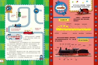 超级小火车故事多多岛 成长卷 加油,小火车