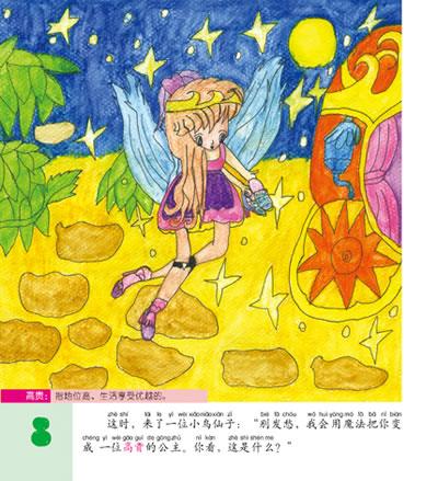 儿童的书要符合儿童的心理发育特点