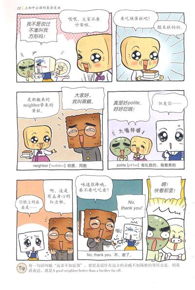 《上漫画精选的英语初中1》启发必读大力v漫画学籍丛书评语初中图片