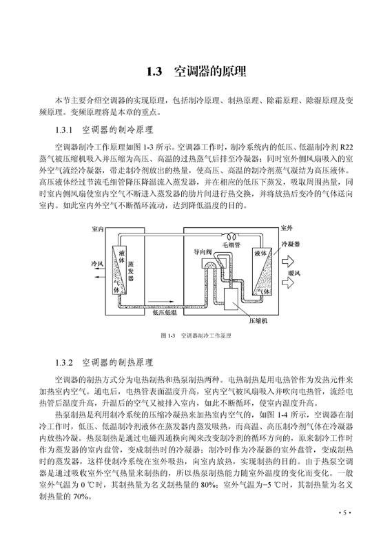 海信变频空调器原理与维修(第三版)