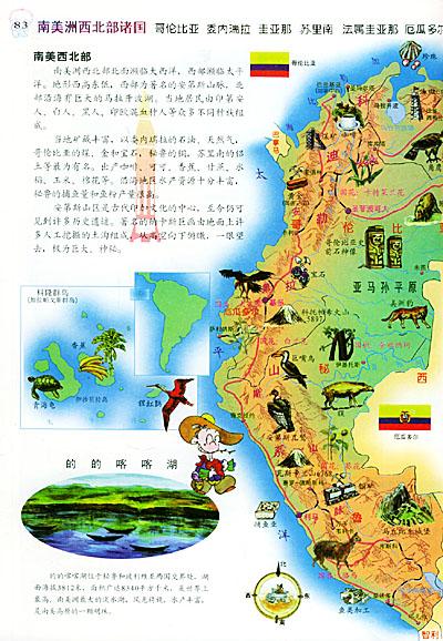 少儿中国世界地图册