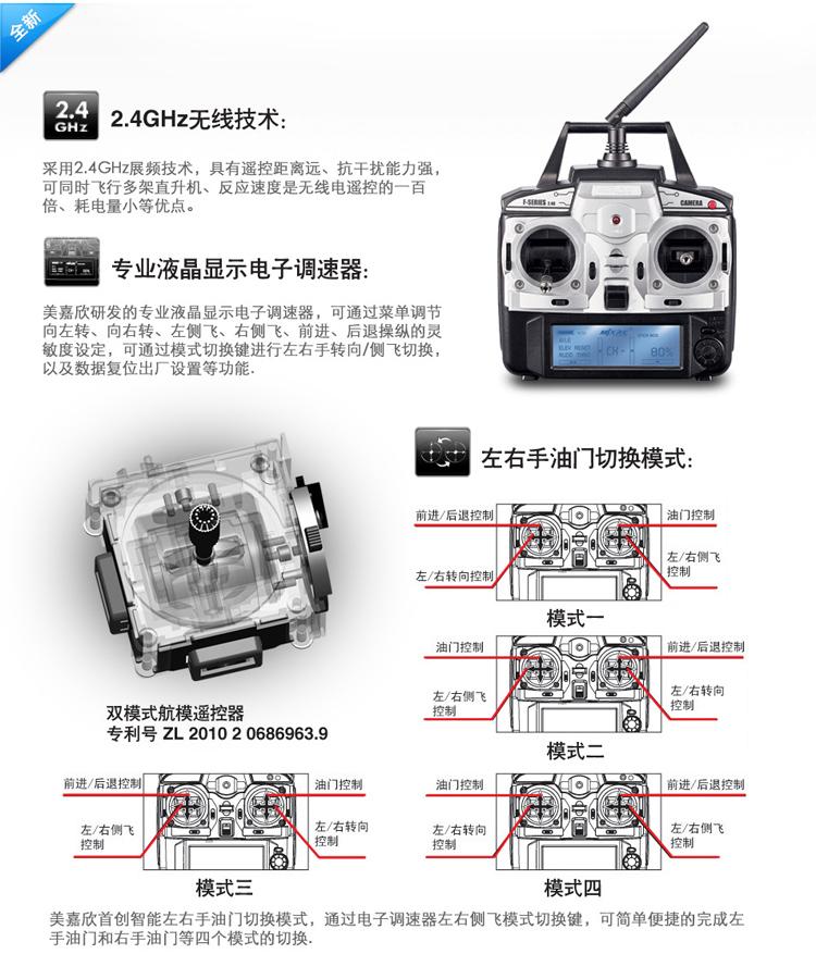 奥迪双钻/遥控飞机 ace/遥控飞机 宝贝星/遥控飞机    品牌说明  美嘉