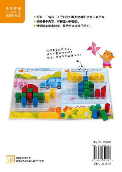 手快有手慢无:正版《多元智能益智积木游戏(1-3岁)》(套装全4册)    14元包邮
