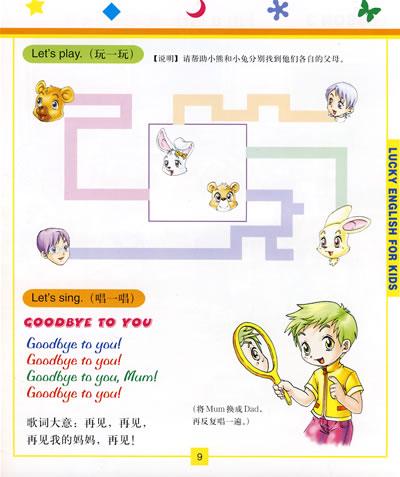 宇航新编幼儿英语(小班上册)(书+卡片)