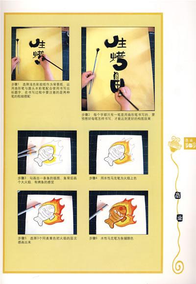 【rt5】行业手绘pop:商业 李驰宇 吉林美术出版社 9787538632385