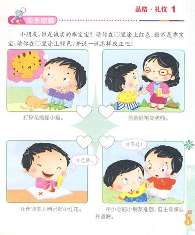 儿童社会礼仪图片素材