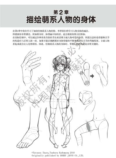 《日本漫画大师讲座4:伊原达矢和角丸圆讲萌系美少女