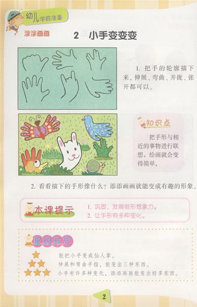 8   涂涂画画  1 动物车   2 小手变变变  3 瓷砖画   4 动物乐园