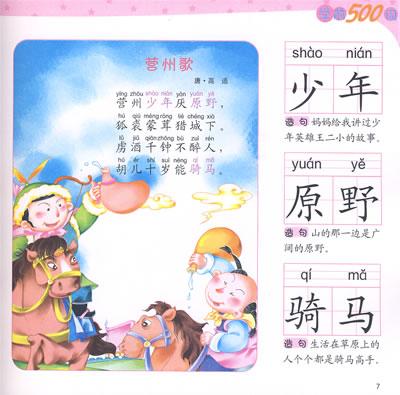 蜻蜓眼睛翅膀大蜻蜒北京奥运世界都举手斑马大人小孩