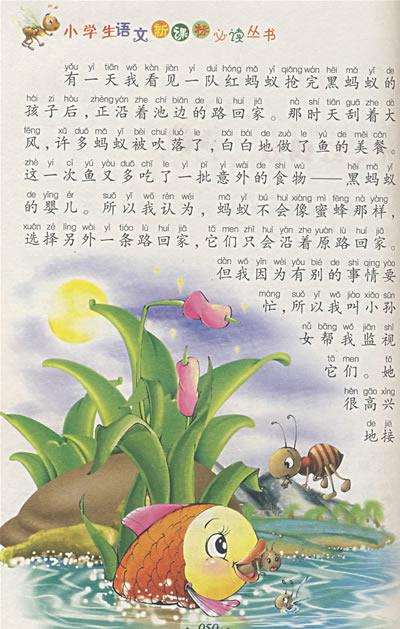 小学生语文新课标必读丛书 第四辑昆虫记
