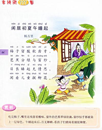 古诗词111首(注音版)——儿童诵读系列