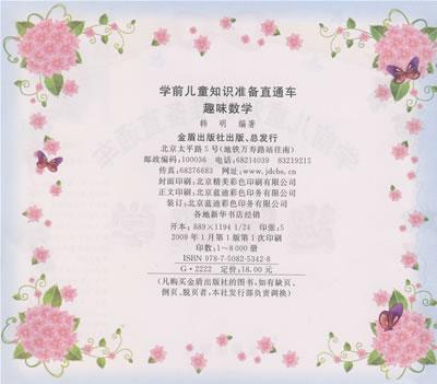 语文知识,在进一步巩固汉语拼音的基础上