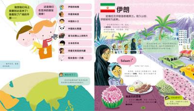 首页 日用品 儿童图书 其他品牌 环游世界最美风情 产品介绍