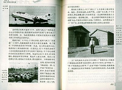 《民用飞机总体设计手册》主编