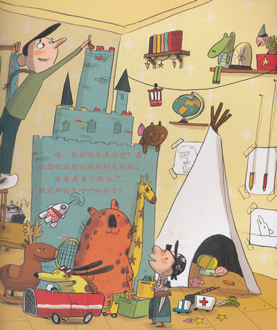 视觉益智图画书 梦的世界 梦中的可爱家庭(送给爱幻想