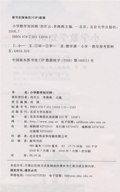 《小学数学知识树》(刘开云.)【简介