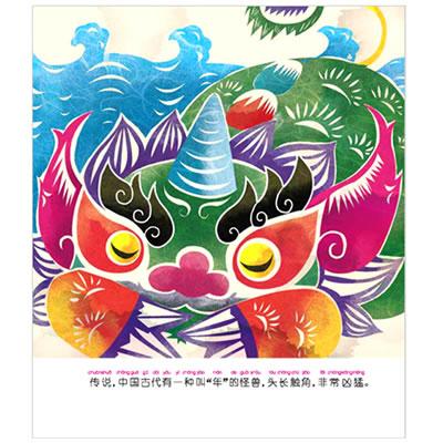 小白兔童书馆:中国故事绘本(全12册):古代12个经典故事美绘版 适合0-3