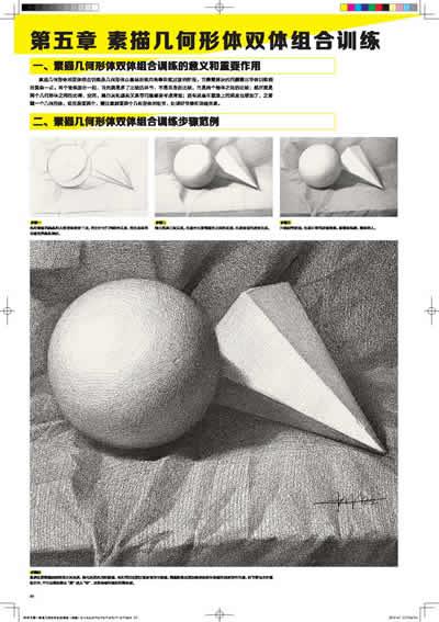 《结构与明暗——几何形体组合》,结构与明暗——素描静物单体》