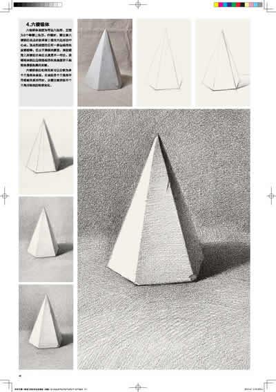 《结构与明暗——几何形体单体》,《结构与明暗——几何形体组合》,结