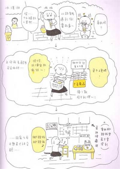 150cm life3(高木直子全球首发10周年纪念版已出版,大