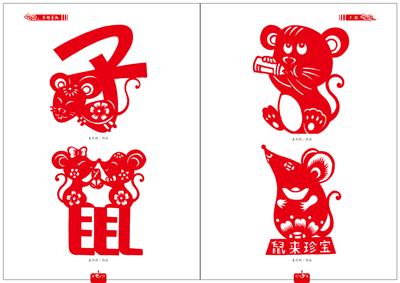 [全新正版包邮](吉祥剪纸)十二生肖系列丛书·子鼠\/袁升科_图书杂志-中小学教辅-初二