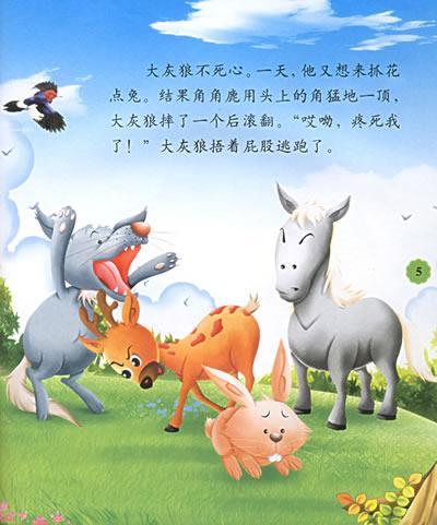 《吃草的狼——动物王国童话故事丛书》(曹军.)