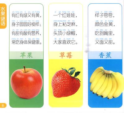 【谜语】谜语150(2-5岁)_产品介绍_pcbaby母