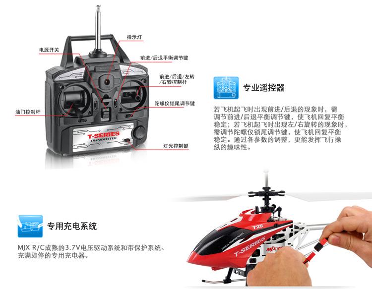 美嘉欣 遥控飞机 三通道飞机 t25 红色价格(怎么样)