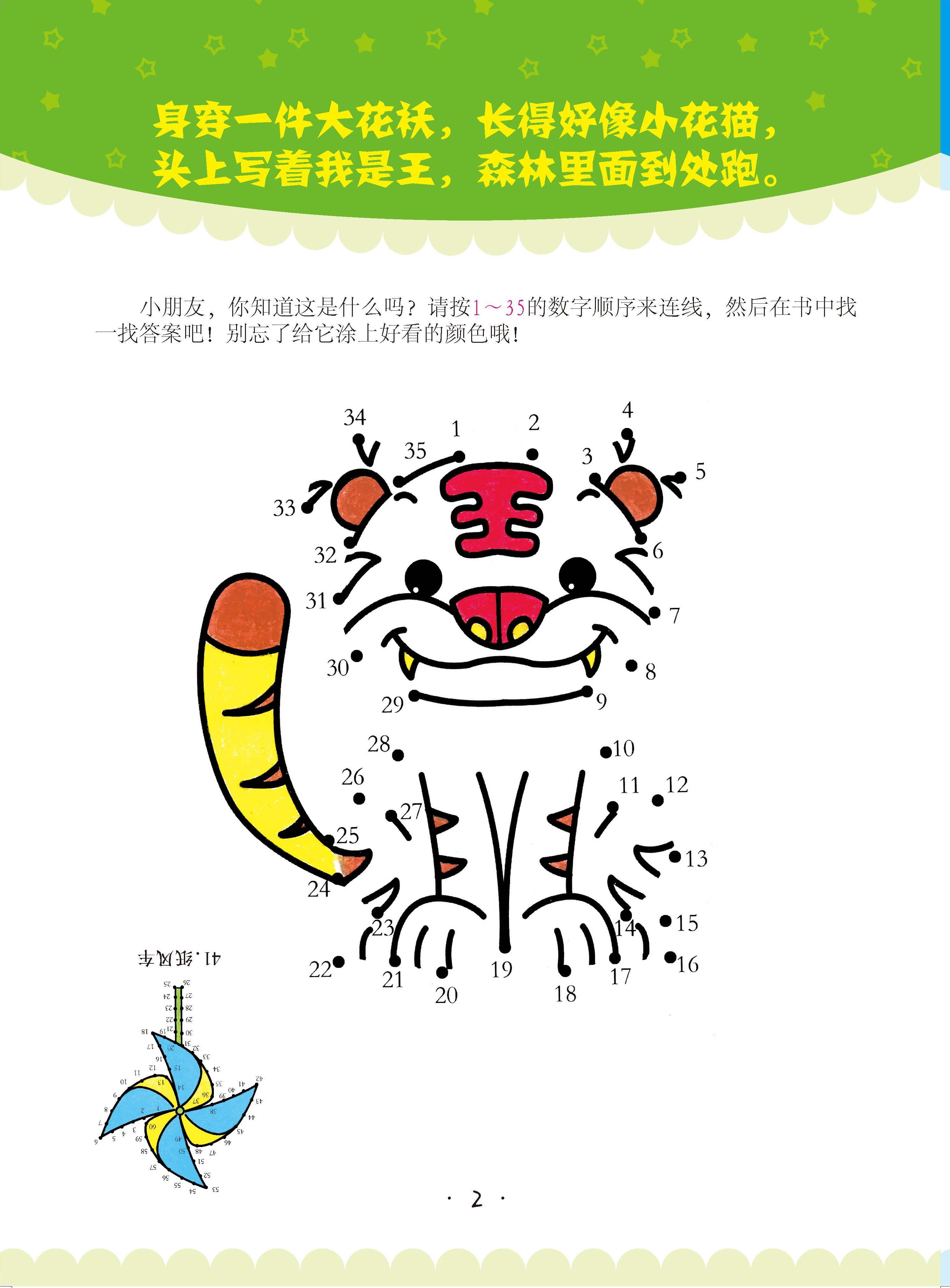 《快乐连线(4-5岁)(全彩)幼儿(益智小手工:连数字