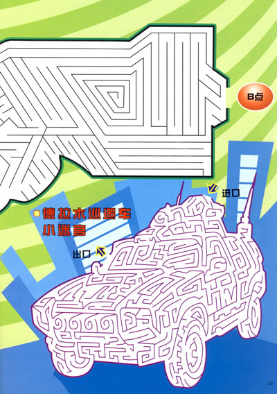 《迪迦奥特曼大迷宫4》日本圆谷制作株式会社