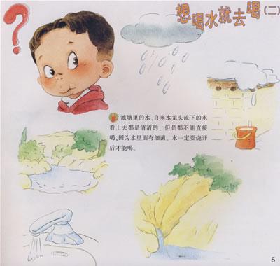 幼儿园渗透式领域课程:健康(小班·下)